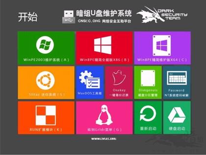暗组优盘系统6.8G增强版第二版(更新于2014年中秋)