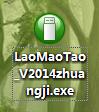 老毛桃winpe优盘启动系统个性修改全攻略.