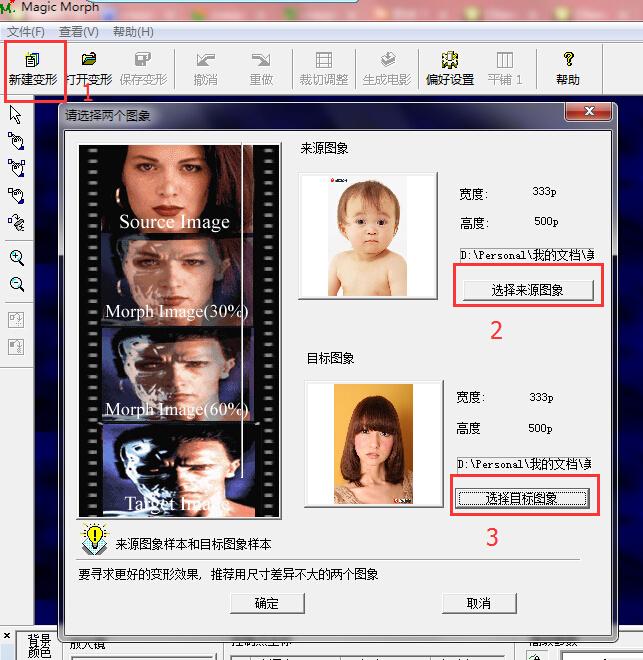 超简单傻瓜式操作变脸动画制作软件Magic Morph使用教程【图解】