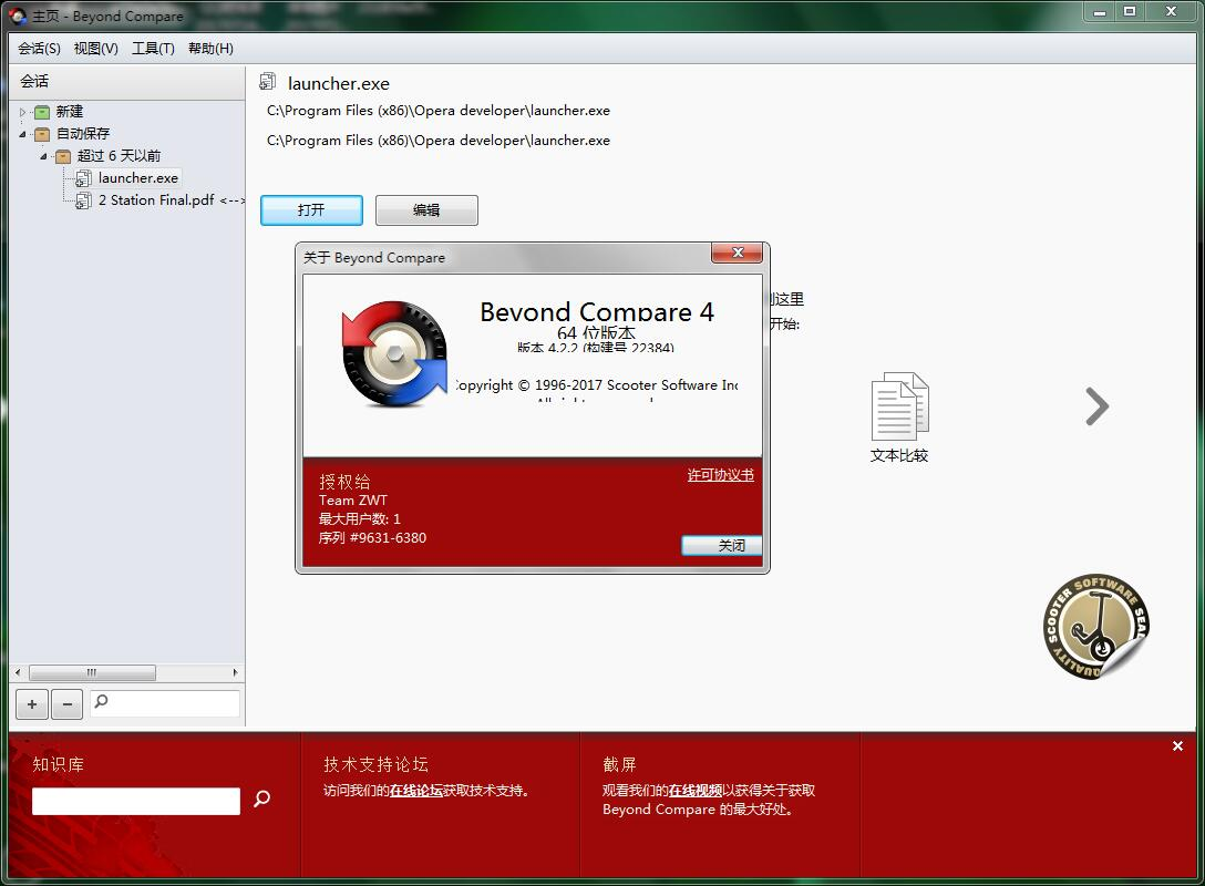 Beyond Compare V4.2.2 Build 22384 多国语言免安装便捷版