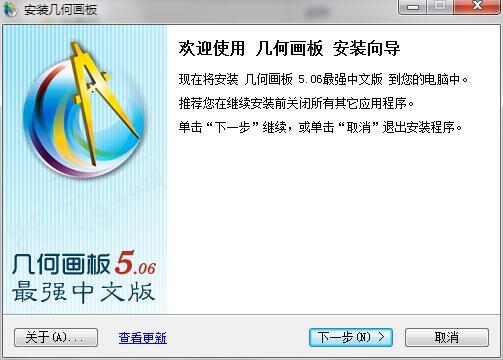 The Geometer's Sketchpad几何画板 5.06 最强中文安装版【20130718版】、【20131207版】及【20140809版】