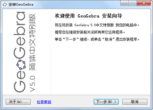 GeoGebra 5.0永久免费中文特别版【比几何画板更强大】
