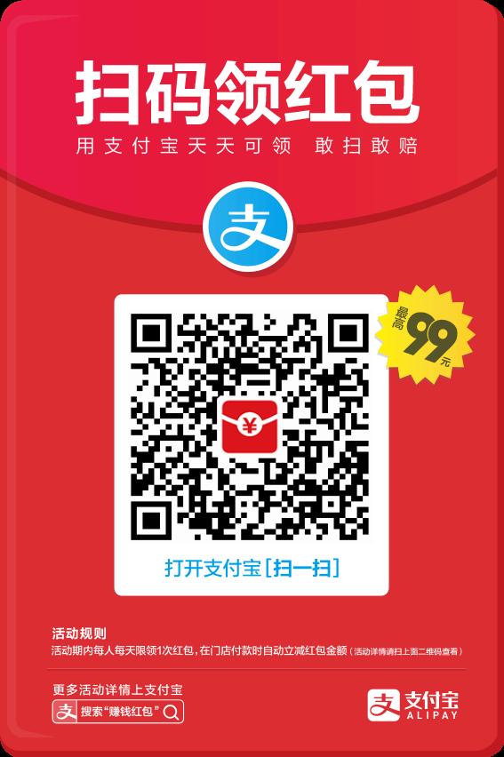最隐蔽的利用网站访客领支付宝红包代码