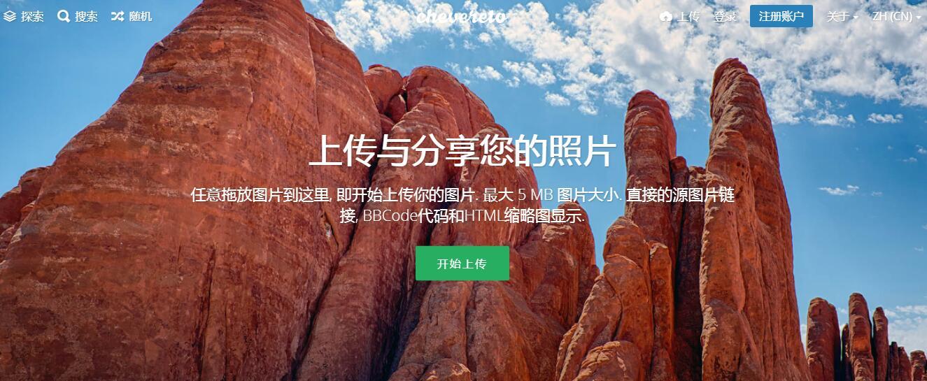 国外优秀图床PHP源码-Chevereto 3.11.1 开心版