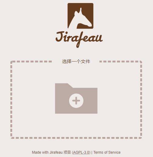 简洁易用的临时在线PHP网盘程序:Jirafeau (免数据库)
