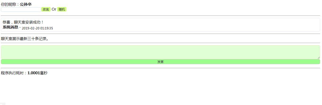 免数据库超简洁在线聊天室源码