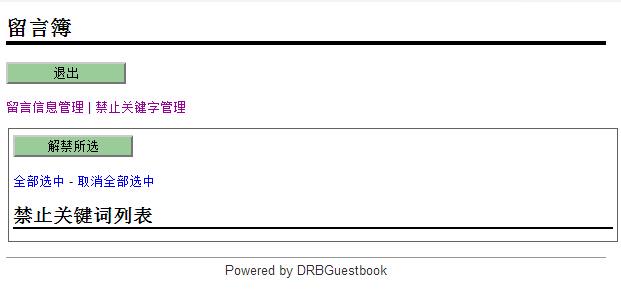 [PHP源码]国外开源免费留言系统DRBGuestbook 1.1.27 汉化版