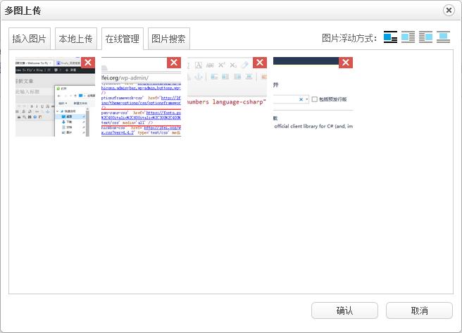 """百度编辑器UEditor """"在线管理""""图片删除功能"""