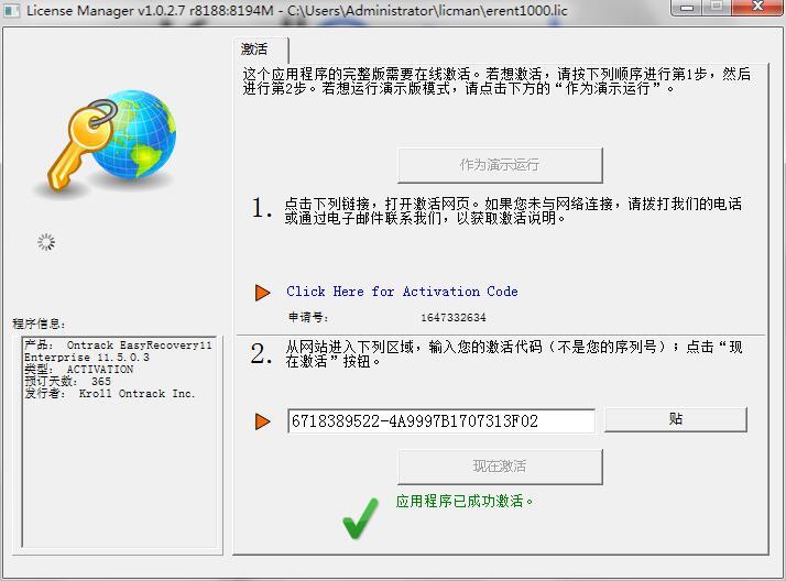 著名数据恢复软件-EasyRecovery 11.5.0.3 多国语言免安装绿色版