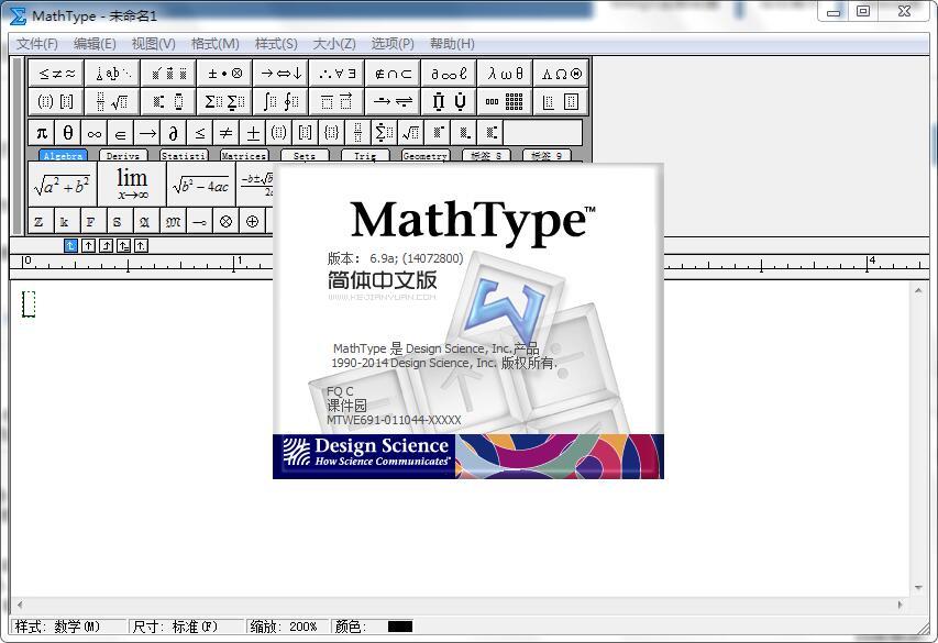 优秀的数学公式编辑软件MathType6.9a简体中文特别安装版【附注册机及官方6.9B原版】