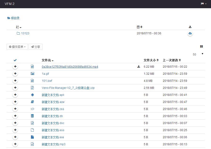 国外网盘PHP源码-极简云盘Veno File Manager V2.7.2(优化图标修正汉化版)