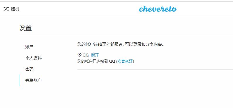 Chevereto使用QQAPI登陆教程及Chevereto 漂亮邮件模板【转载】