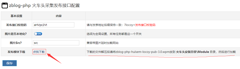 zblog-php 火车头采集发布接口配置教程